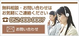 電話番号(052-800-9067)・メールでのお問い合わせはこちらから